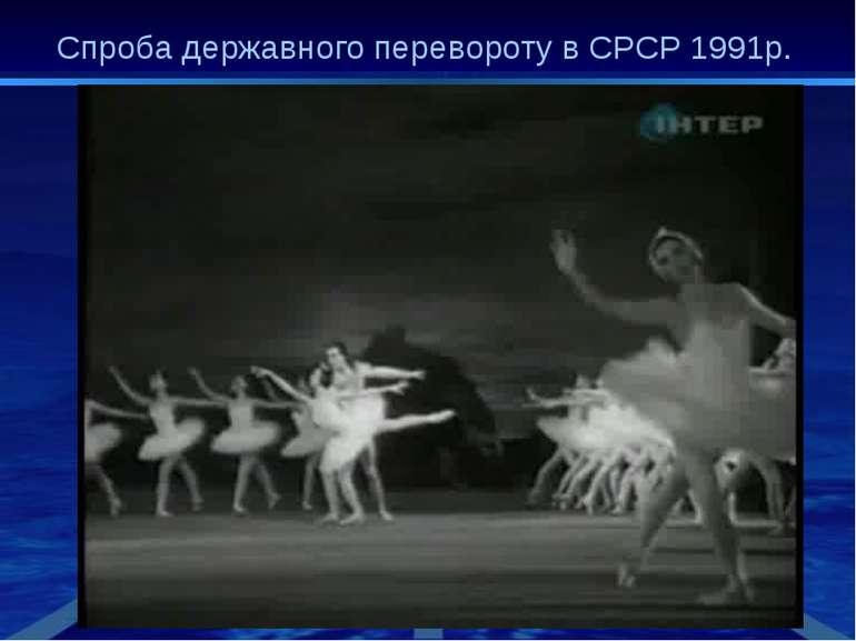 Спроба державного перевороту в СРСР 1991р.