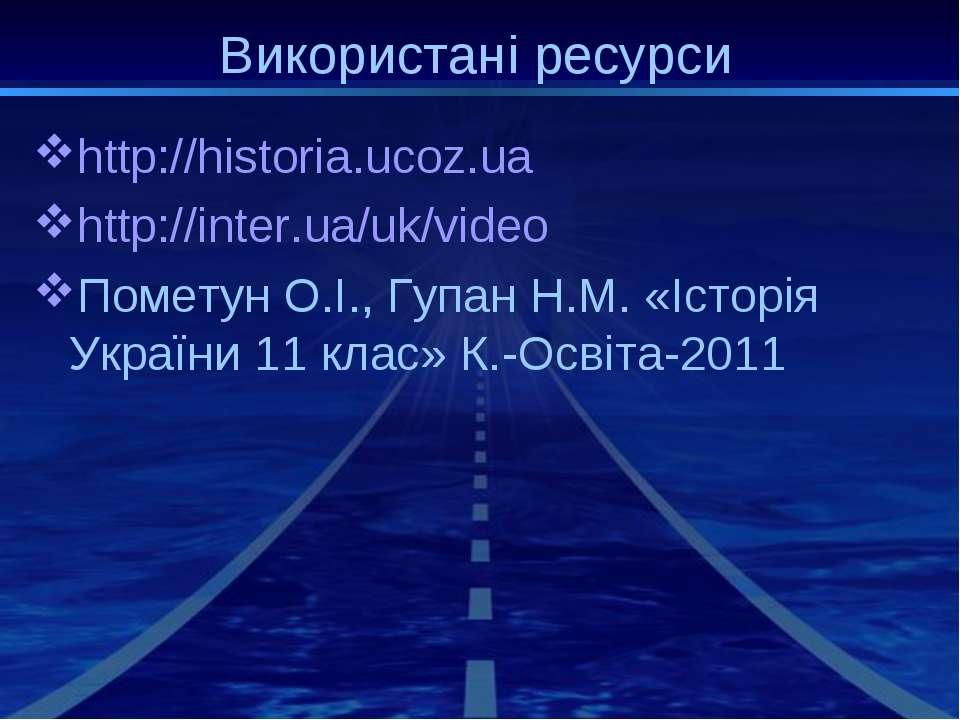 Використані ресурси http://historia.ucoz.ua http://inter.ua/uk/video Пометун ...
