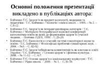 Основні положення презентації викладено в публікаціях автора: Бойченко Т.Є. З...