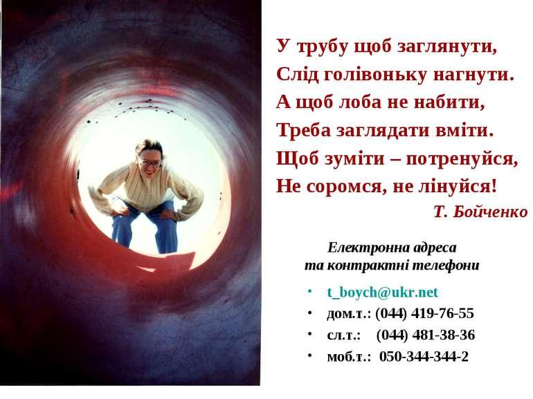 Електронна адреса та контрактні телефони У трубу щоб заглянути, Слід голівонь...