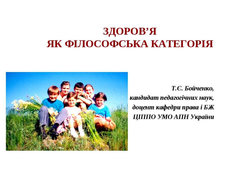 ЗДОРОВ'Я ЯК ФІЛОСОФСЬКА КАТЕГОРІЯ Т.Є. Бойченко, кандидат педагогічних наук, ...
