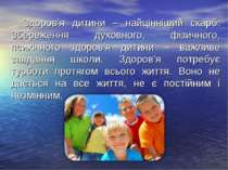 Здоров'я дитини – найцінніший скарб. Збереження духовного, фізичного, психічн...