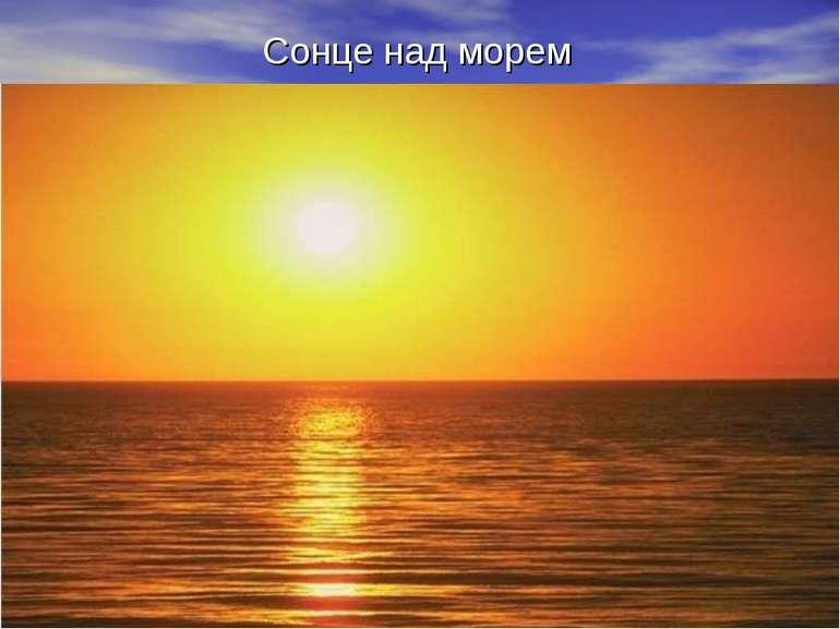 Сонце над морем