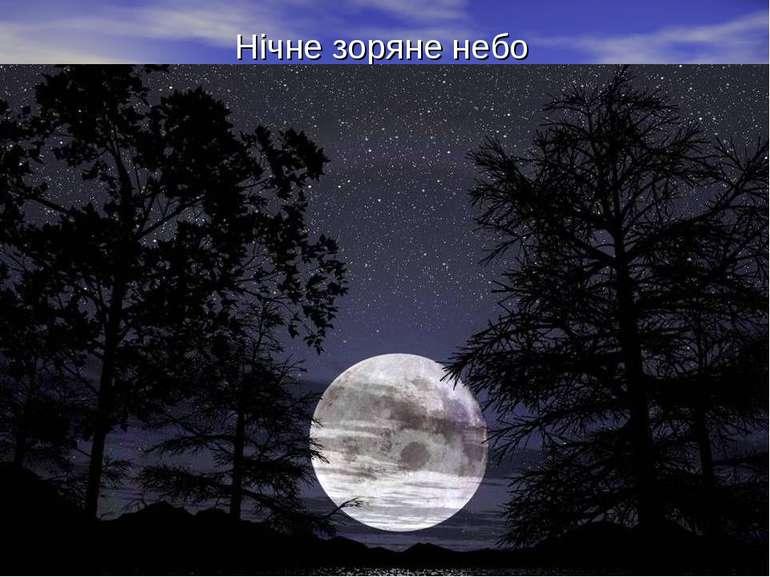 Нічне зоряне небо