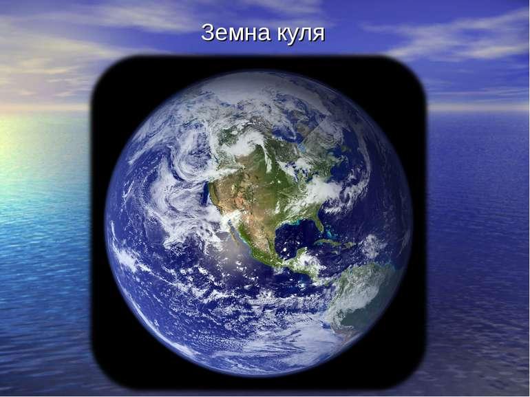 Земна куля