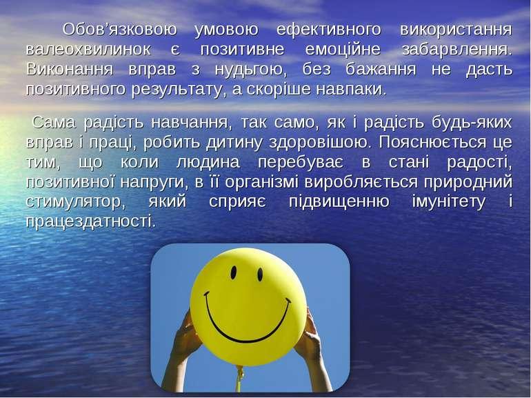 Обов'язковою умовою ефективного використання валеохвилинок є позитивне емоцій...
