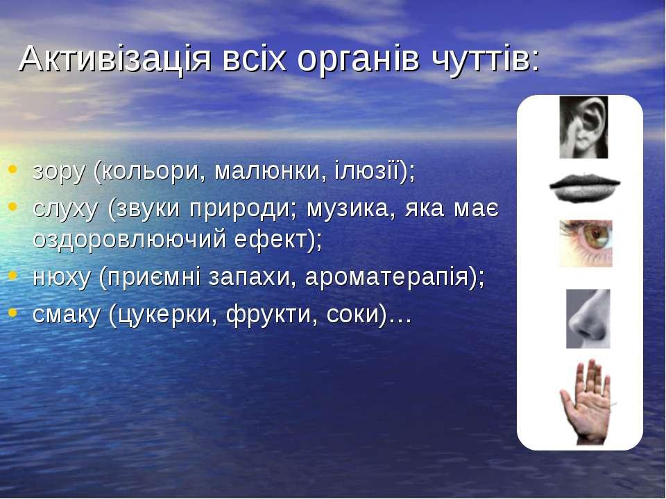 Активізація всіх органів чуттів: зору (кольори, малюнки, ілюзії); слуху (звук...