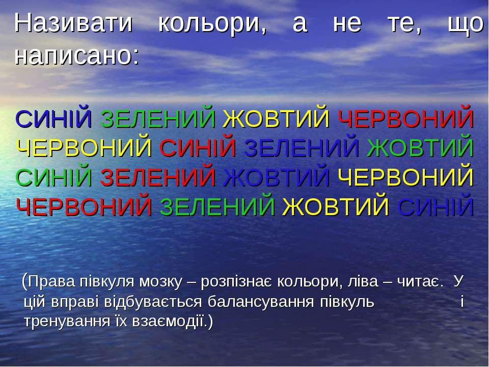 Називати кольори, а не те, що написано: СИНІЙ ЗЕЛЕНИЙ ЖОВТИЙ ЧЕРВОНИЙ ЧЕРВОНИ...