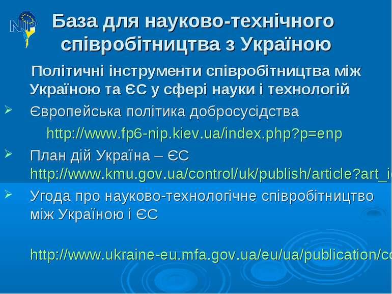 База для науково-технічного співробітництва з Україною Політичні інструменти ...