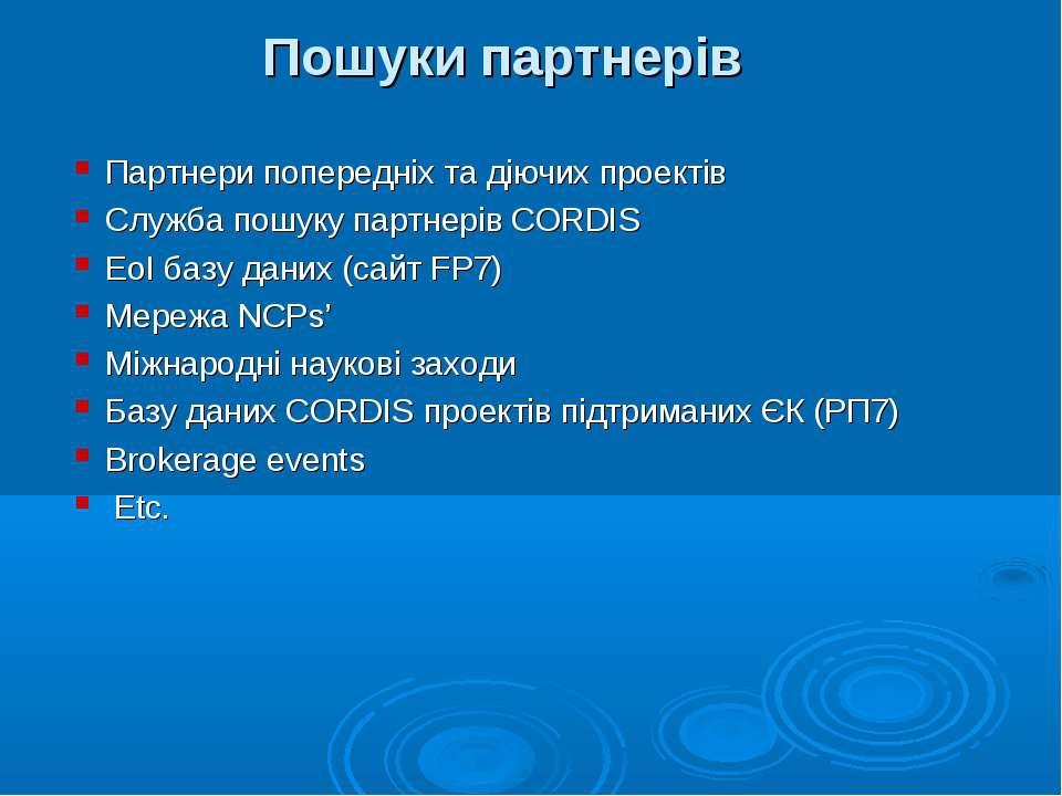 Пошуки партнерів Партнери попередніх та діючих проектів Служба пошуку партнер...