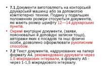 7.1 Документи виготовляють на конторській друкарській машинці або за допомого...