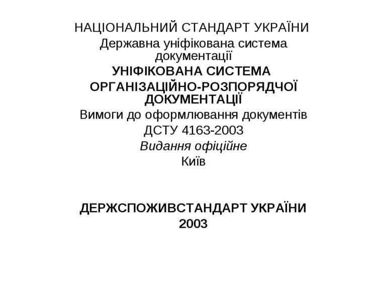 НАЦІОНАЛЬНИЙ СТАНДАРТ УКРАЇНИ Державна уніфікована система документації УНІФІ...