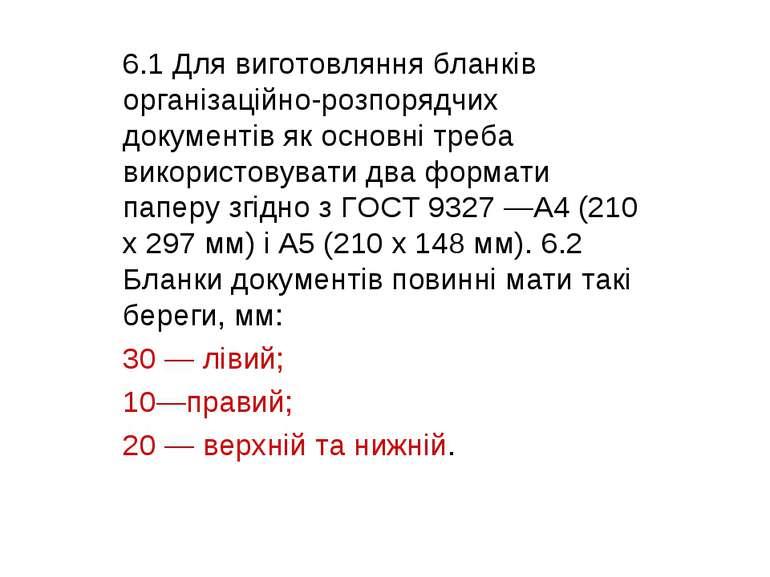 6.1 Для виготовляння бланків організаційно-розпорядчих документів як основні ...