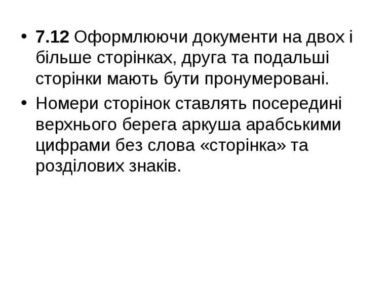 7.12 Оформлюючи документи на двох і більше сторінках, друга та подальші сторі...