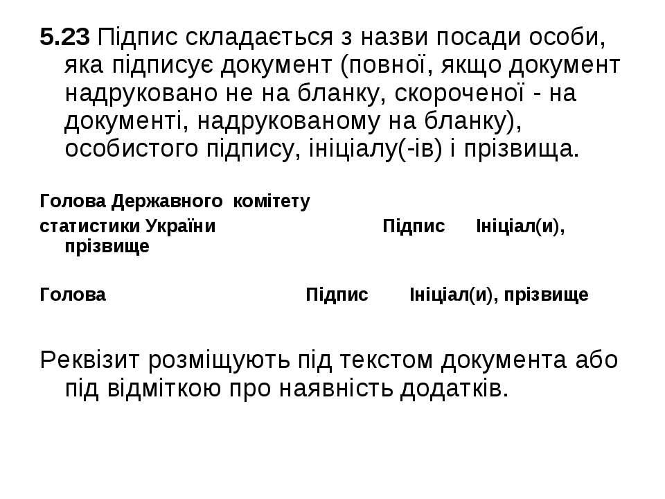 5.23 Підпис складається з назви посади особи, яка підписує документ (повної, ...