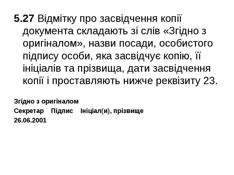 5.27 Відмітку про засвідчення копії документа складають зі слів «Згідно з ори...