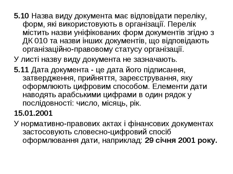 5.10 Назва виду документа має відповідати переліку, форм, які використовують ...
