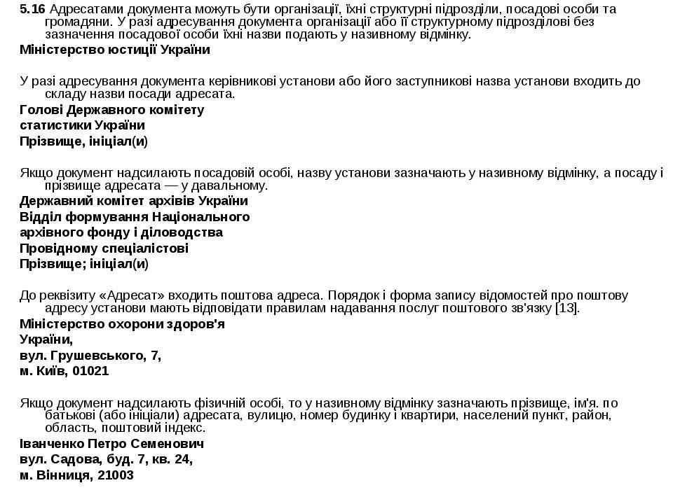 5.16 Адресатами документа можуть бути організації, їхні структурні підрозділи...