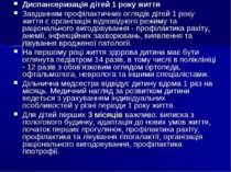Диспансеризація дітей 1 року життя Завданням профілактичних оглядів дітей 1 р...