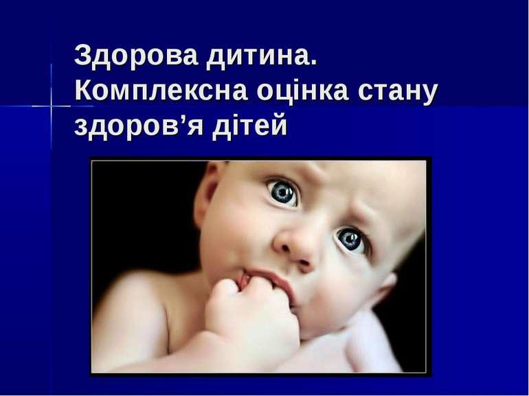 Здорова дитина. Комплексна оцінка стану здоров'я дітей