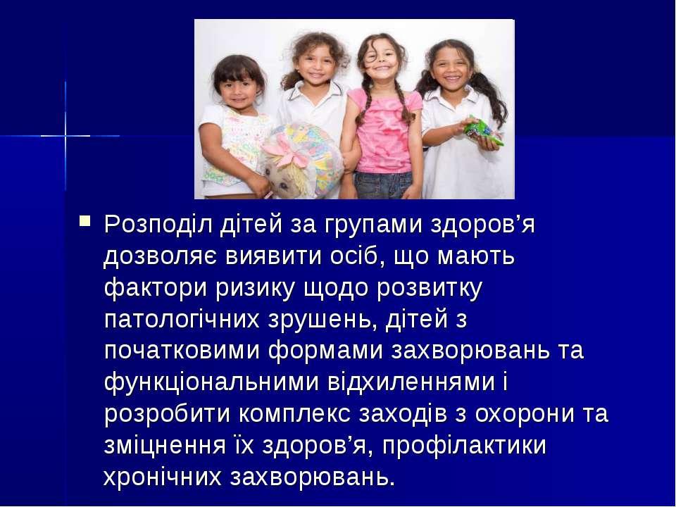 Розподіл дітей за групами здоров'я дозволяє виявити осіб, що мають фактори ри...