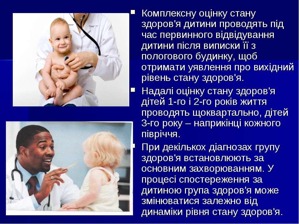 Комплексну оцінку стану здоров'я дитини проводять під час первинного відвідув...
