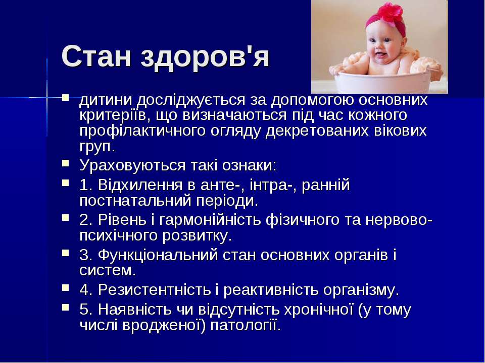 Стан здоров'я дитини досліджується за допомогою основних критеріїв, що визнач...