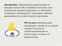 Дисципліна «Математичне моделювання та використання ЕОМ в хімічній технології...