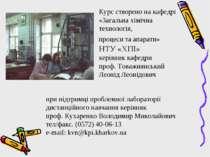 Курс створено на кафедрі «Загальна хімічна технологія, процеси та апарати» НТ...