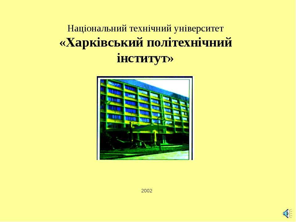 Національний технічний університет «Харківський політехнічний інститут» 2002