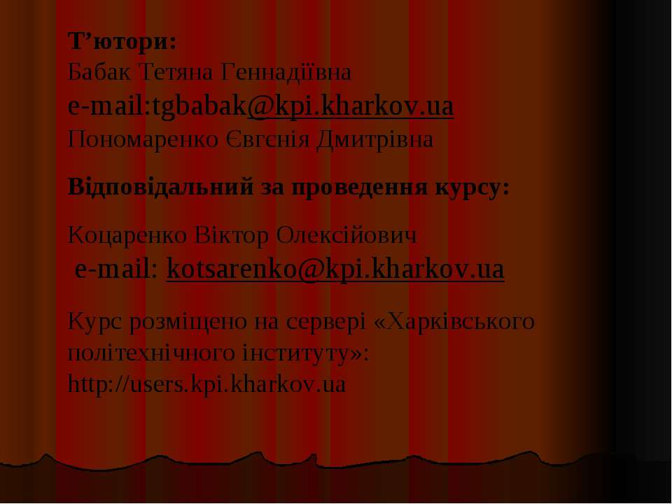 Т'ютори: Бабак Тетяна Геннадіївна e-mail:tgbabak@kpi.kharkov.ua Пономаренко Є...