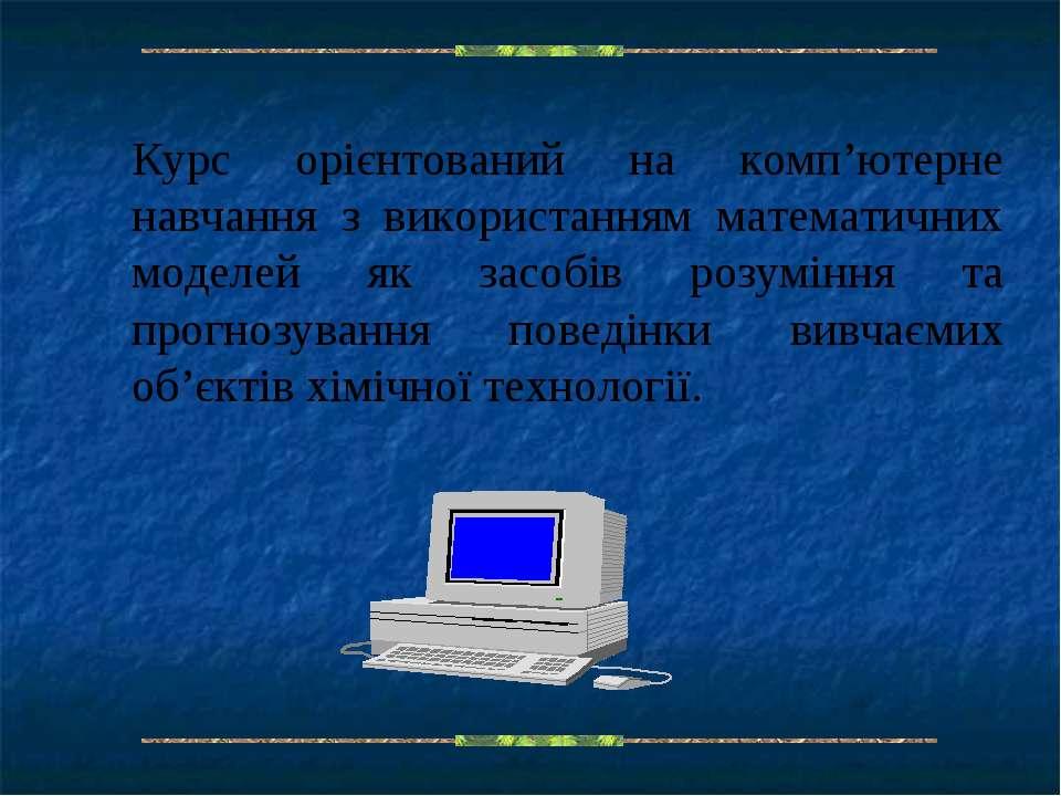 Курс орієнтований на комп'ютерне навчання з використанням математичних моделе...