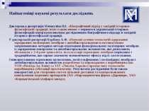 Найвагоміщі наукові результати досліджень Докторська дисертація Менжуліна В.І...