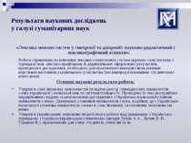 Результати наукових досліджень у галузі гуманітарних наук «Лексика мовних сис...