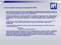 Структуровані докторські програми (PhD) Стратегічним завданням НаУКМА, спрямо...