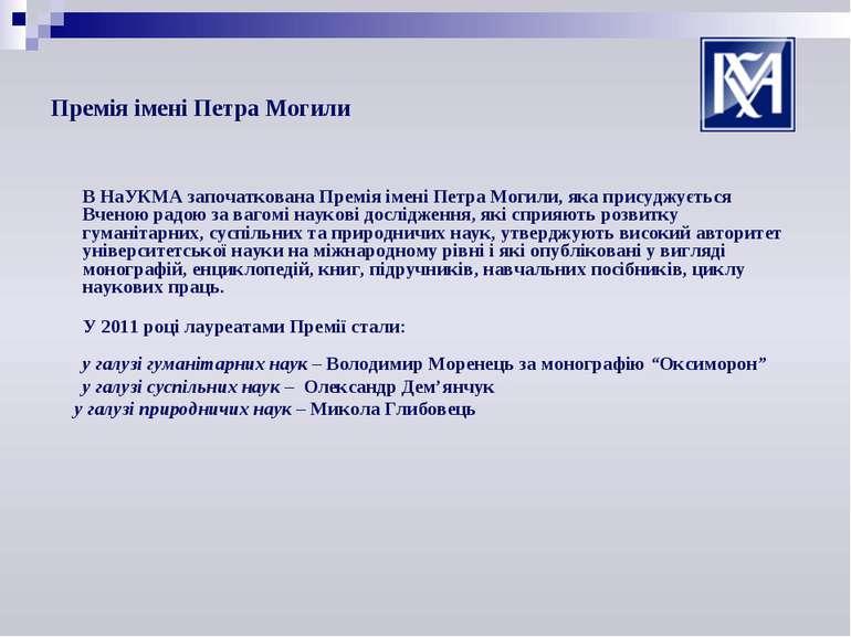 Премія імені Петра Могили В НаУКМА започаткована Премія імені Петра Могили, я...