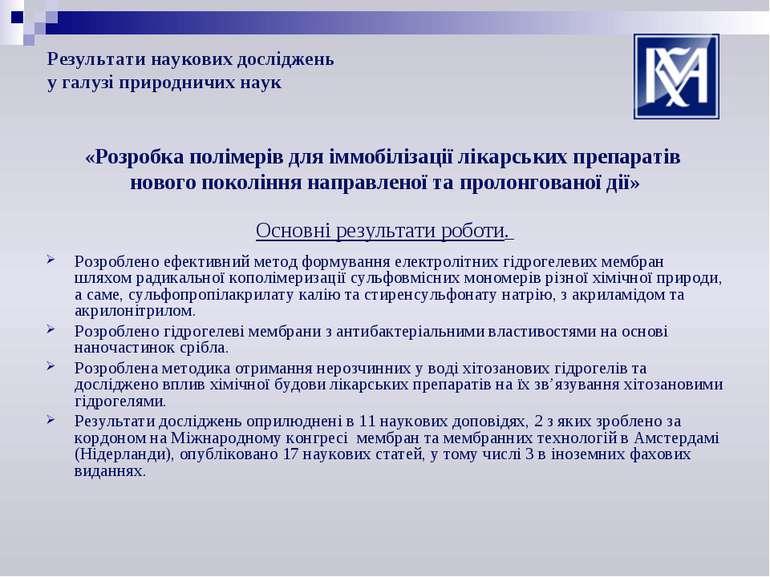 Результати наукових досліджень у галузі природничих наук «Розробка полімерів ...
