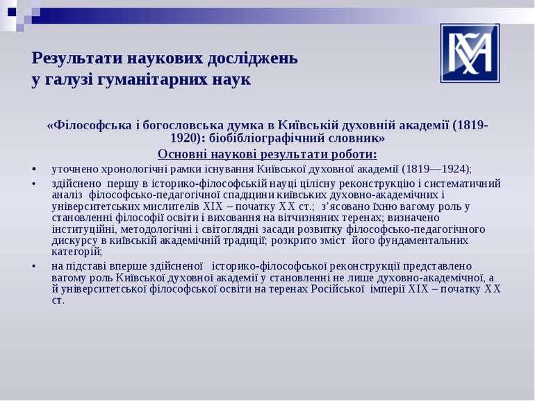 Результати наукових досліджень у галузі гуманітарних наук «Філософська і бого...