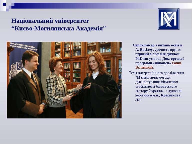 """Національний університет """"Києво-Могилянська Академія"""" Єврокомісар з питань ос..."""