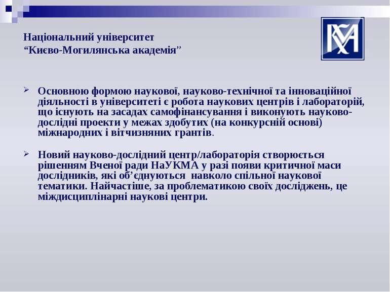 """Національний університет """"Києво-Могилянська академія"""" Основною формою науково..."""
