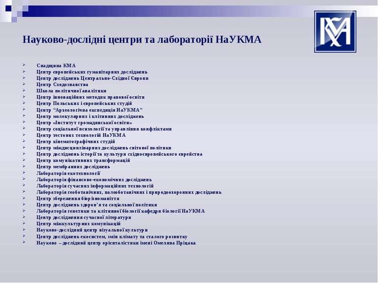 Науково-дослідні центри та лабораторії НаУКМА Спадщина КМА Центр європейських...