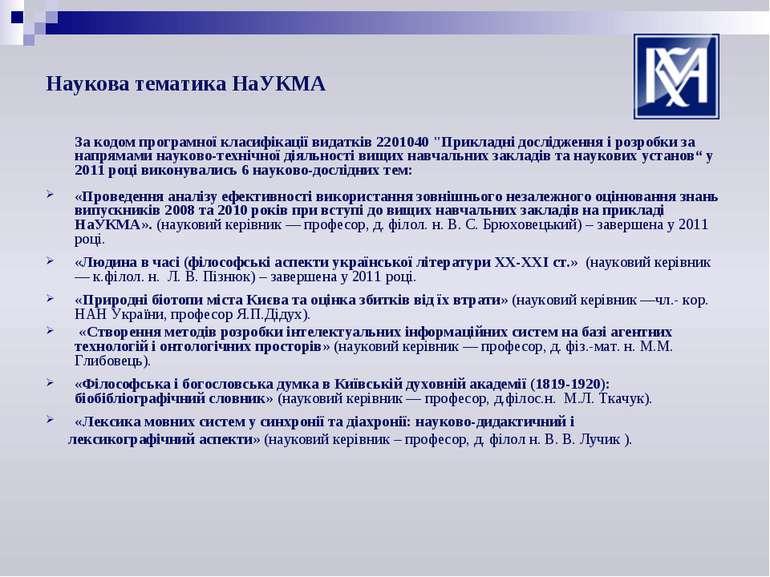 """Наукова тематика НаУКМА За кодом програмної класифікації видатків 2201040 """"Пр..."""