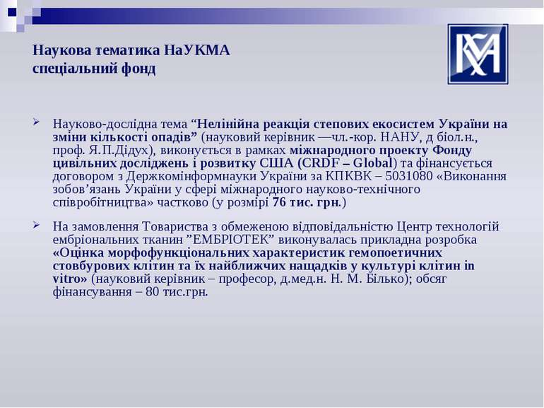 """Наукова тематика НаУКМА спеціальний фонд Науково-дослідна тема """"Нелінійна реа..."""