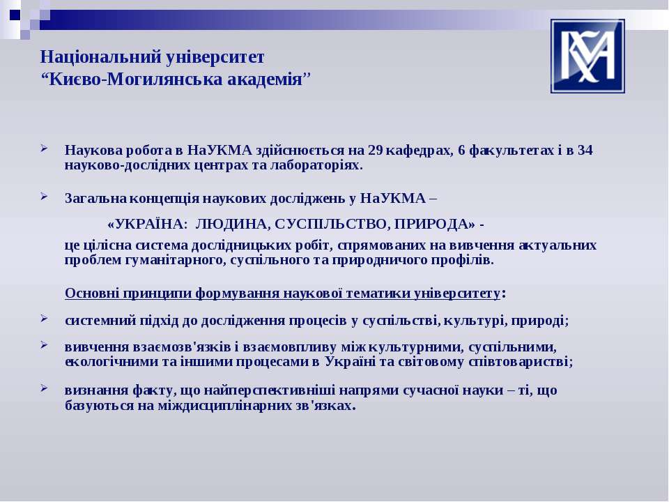 """Національний університет """"Києво-Могилянська академія"""" Наукова робота в НаУКМА..."""