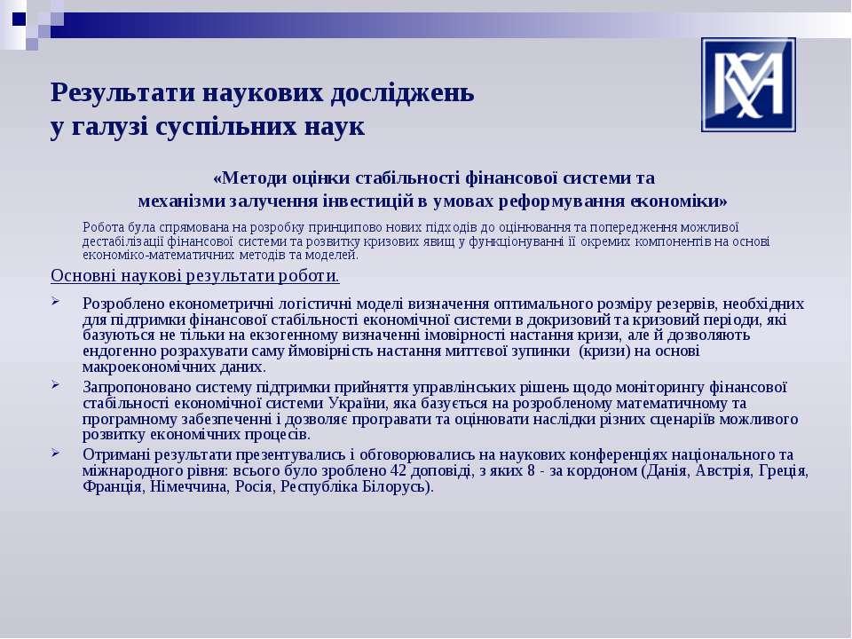 Результати наукових досліджень у галузі суспільних наук «Методи оцінки стабіл...