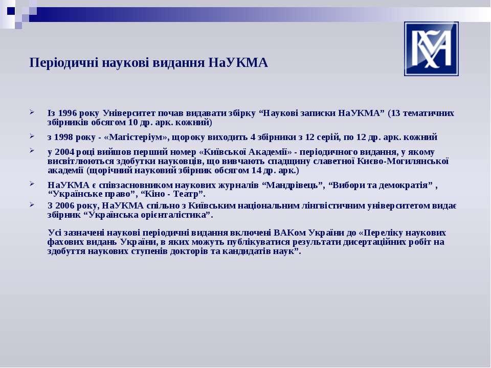 Періодичні наукові видання НаУКМА Із 1996 року Університет почав видавати збі...