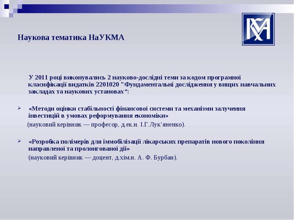 Наукова тематика НаУКМА У 2011 році виконувались 2 науково-дослідні теми за к...
