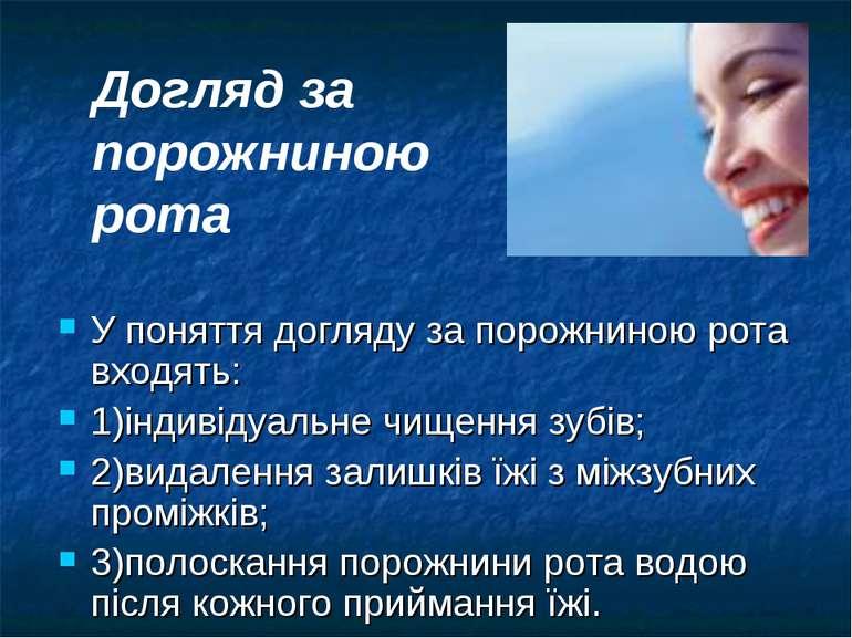 У поняття догляду за порожниною рота входять: 1)індивідуальне чищення зубів; ...
