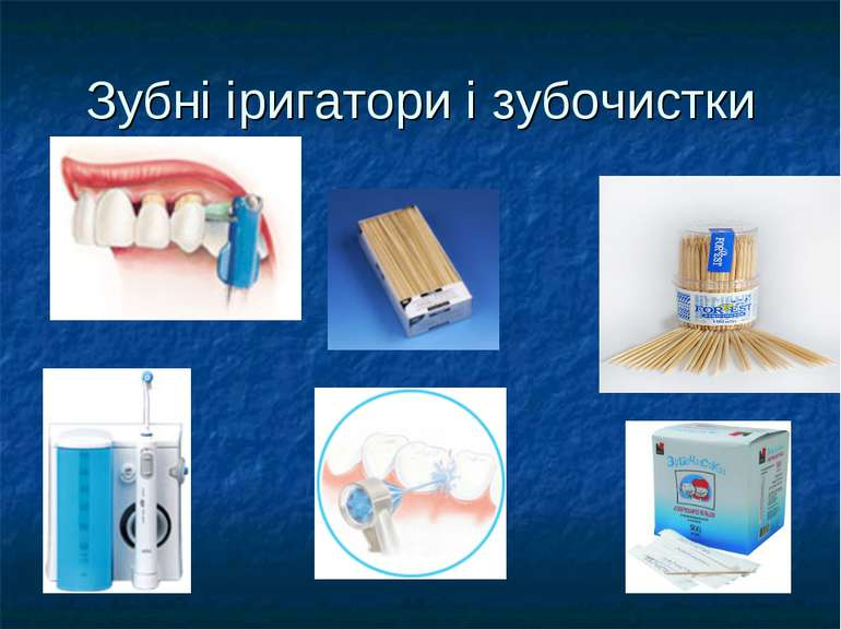 Зубні іригатори і зубочистки