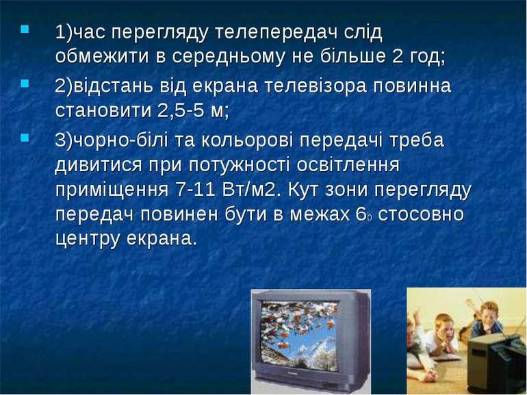1)час перегляду телепередач слід обмежити в середньому не більше 2 год; 2)від...